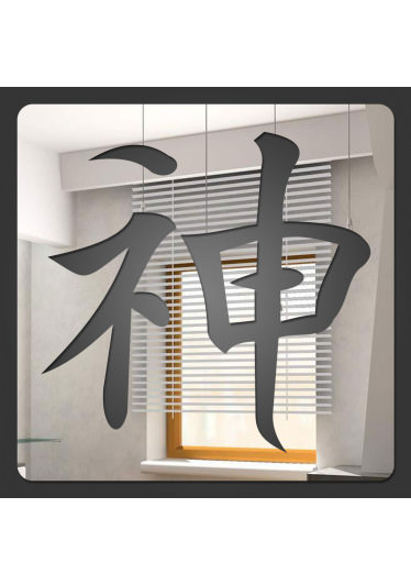 """Espelho Decorativo Ideograma Chines Kami Sama""""Deus"""""""