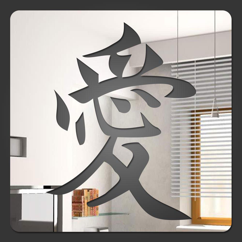 """Espelho Decorativo Ideograma Chines """"Amor"""""""