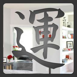 """Espelho Decorativo Ideograma Chines Unm ei """"Destino"""""""